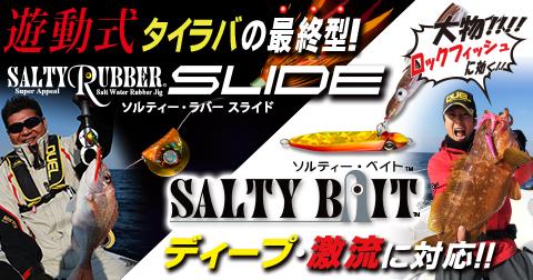 SALTY RUBBER SLIDE/SALTY BAIT