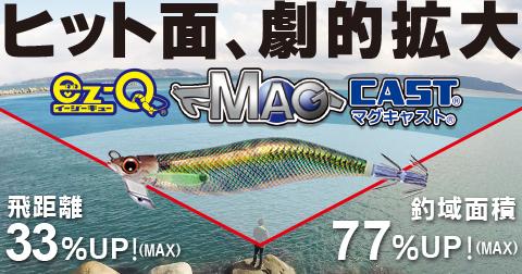 ez-Q MAG CAST
