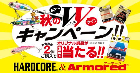 『DUEL Wキャンペーン』開催! HARDCORE・Armored対象商品2個ご購入で豪華賞品が当たる!!