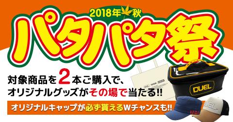 パタパタ祭2018秋