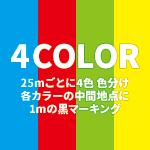 4色マーキング