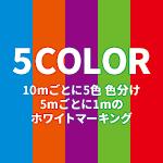 5色マーキング