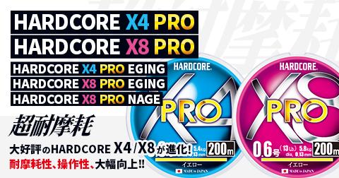 HARDCORE X4/X8 PRO