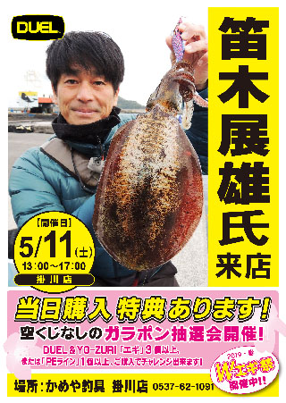 かめや釣具 掛川店様 笛木プロ半日店長に就任!