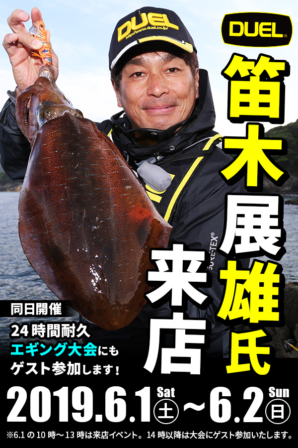 いのまた釣具店様 店舗イベント&エギング大会に笛木プロが登場します!