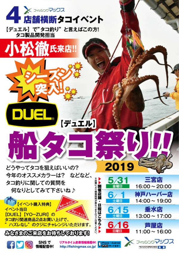フィッシングマックス 神戸ハーバー店様にて「デュエル 船タコ祭り」開催! タコ開発・小松が登場します
