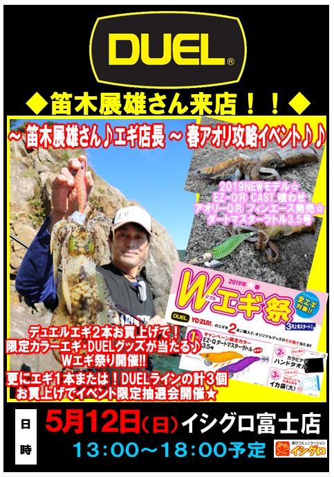 イシグロ 富士店様 店頭イベントに笛木プロが登場!