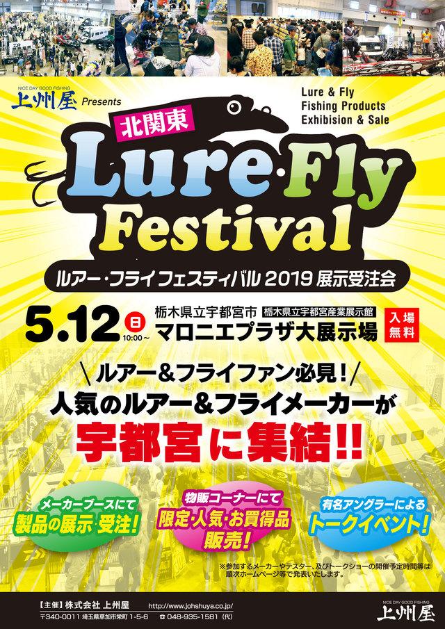 北関東ルアー・フライフェスティバル2019開催!