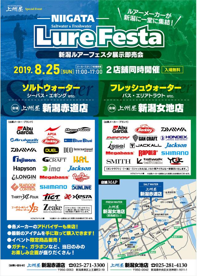 上州屋 新潟赤道店様で開催の「新潟ルアーフェスタ」に笛木プロが登場!