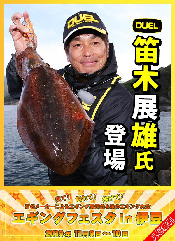 エギングフェスタ in 伊豆に笛木プロ登場!!