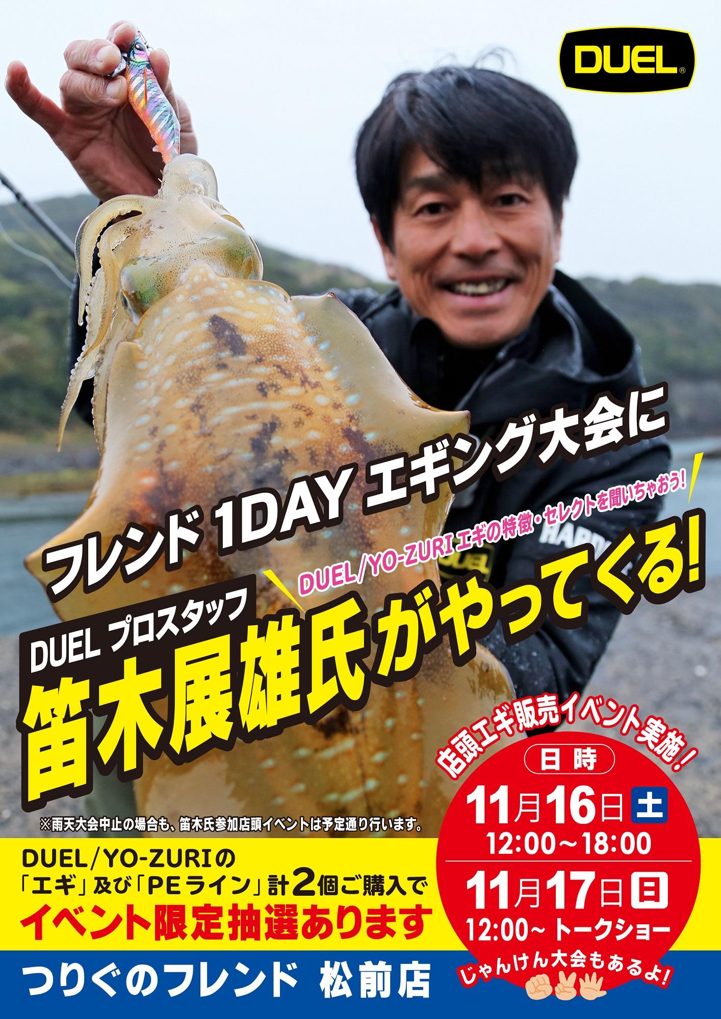 釣具のフレンド松前店様 店舗イベントに笛木プロが登場します!