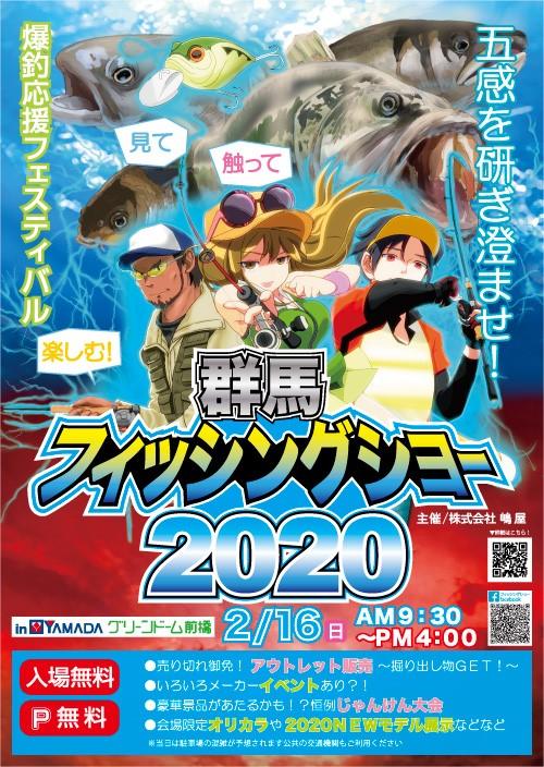 「群馬フィッシングショー2020」への出展が決定!センドウプロ登場!