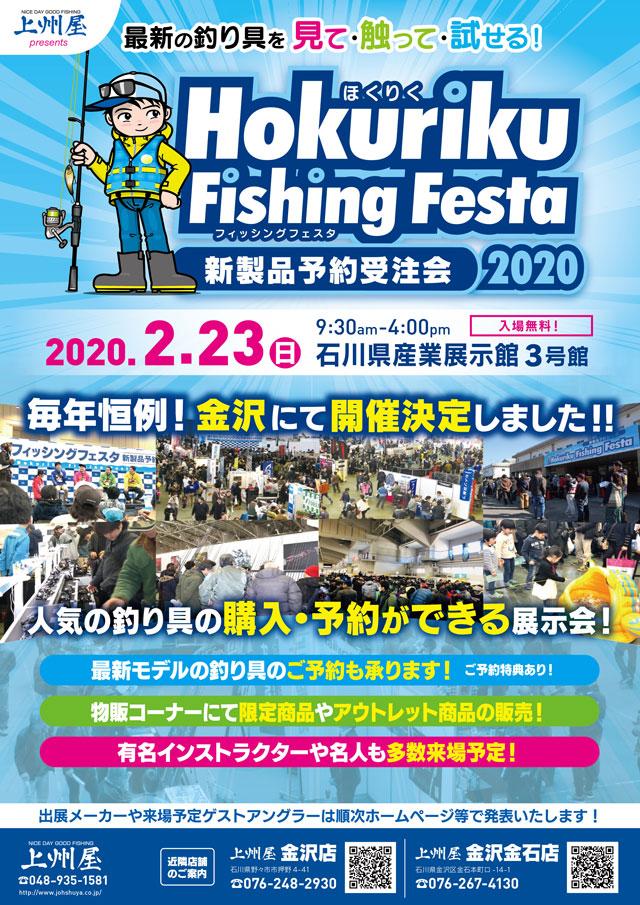 「ほくりくフィッシングフェスタ2020」ブース出展!! 池内プロも登場!