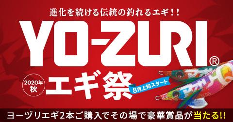 2020年秋YO-ZURIエギ祭