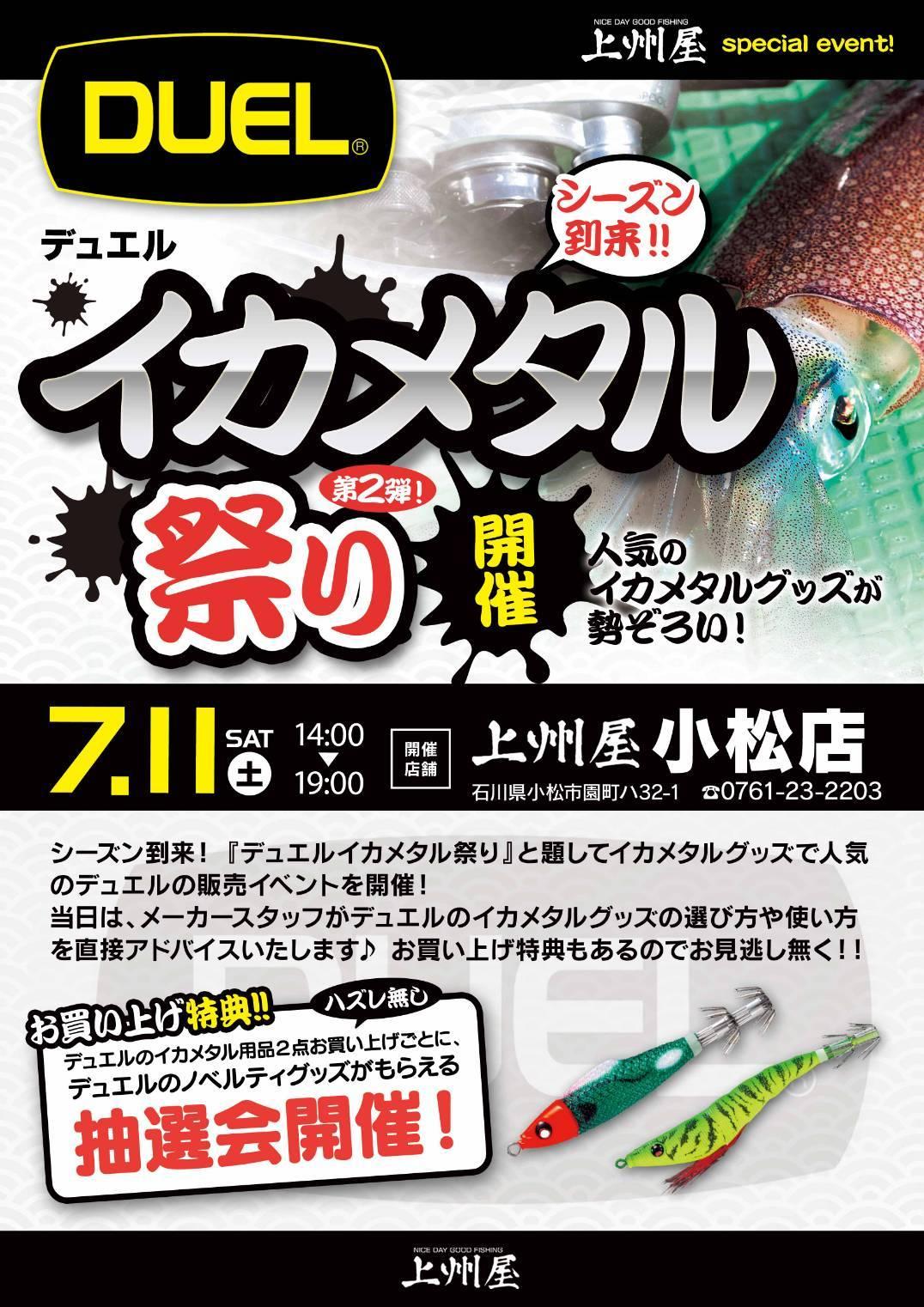 上州屋 小松店様 デュエルイカメタル祭り 開催!