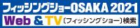 フィッシングショー大阪2021 TV&WEB
